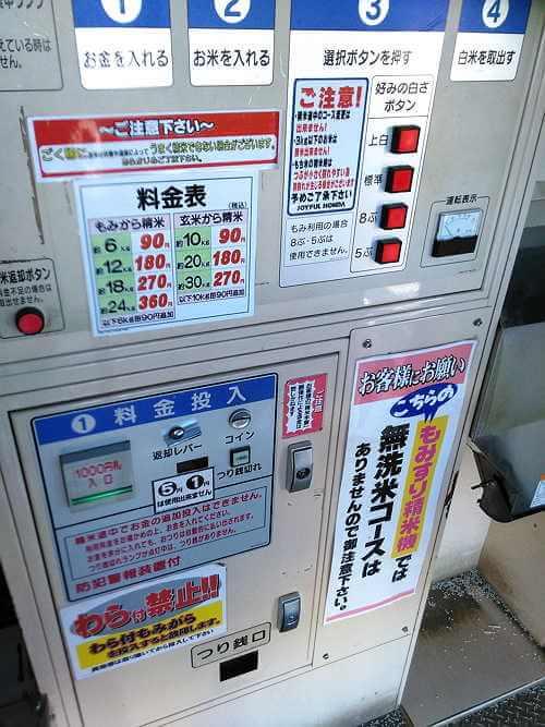 ジョイフル本田コイン精米機