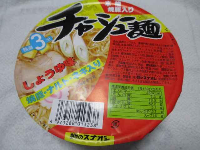 麺のスナオシ チャーシュー麺