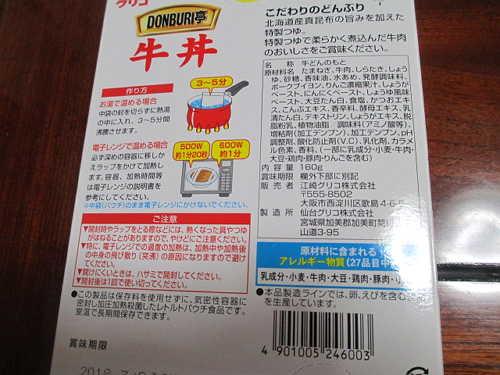 グリコ DONBURI亭 牛丼