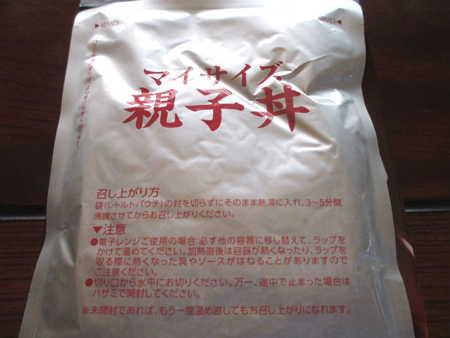 大塚食品 マイサイズ 親子丼