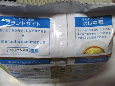 マルちゃん 正麺 冷し中華味