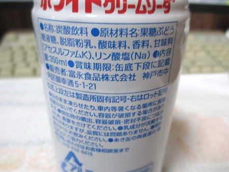 富永食品 ホワイトクリームソーダ