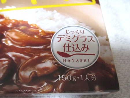 大塚食品 マイサイズ ハヤシ