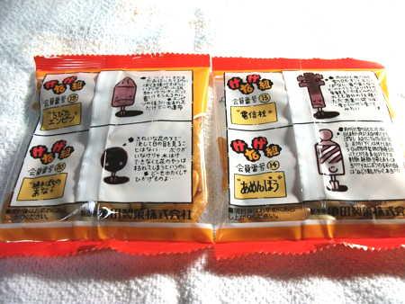 亀田の柿の種