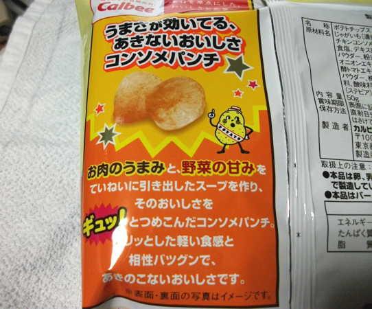 カルビー ポテトチップス コンソメパンチ