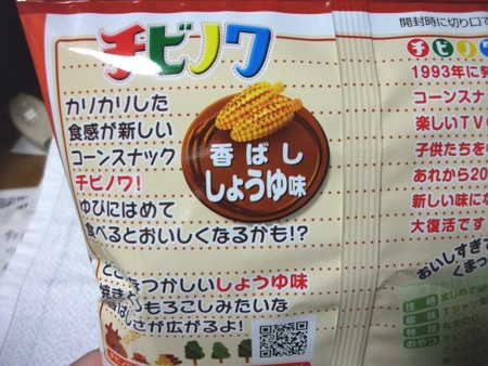 コイケヤ チビノワ 香ばししょうゆ味