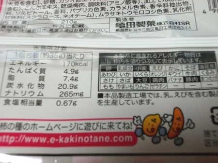 亀田の柿の種 梅しそ