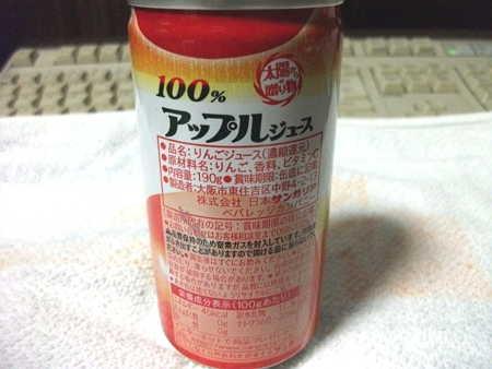 サンガリア 100%アップルジュース