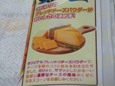 コイケヤ スコーン トリプルチーズ味