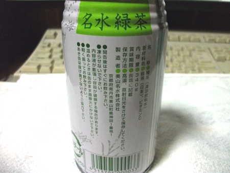 美山名水 緑茶