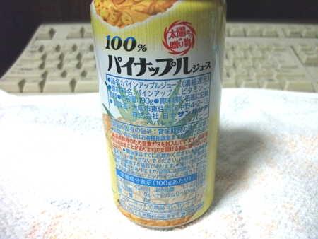 サンガリア 100%パイナップルジュース