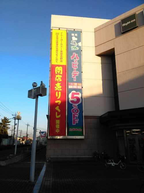 イトーヨーカドー東習志野店 裏口写真1