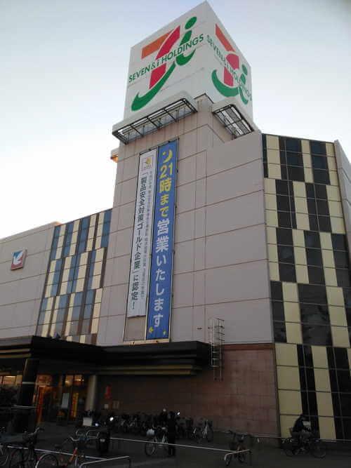 イトーヨーカドー東習志野店 正面写真1