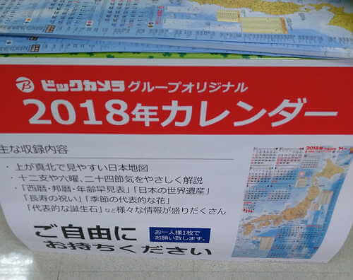 2018年ビックカメラ・カレンダー