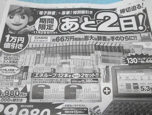 ジャパネットたかた期間限定!カシオ電子辞書+豪華セット29980円はお得か?エクスワードXD-JTG6000