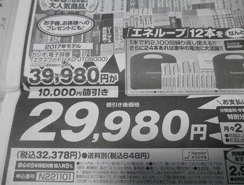 エクスワードXD-JTG6000