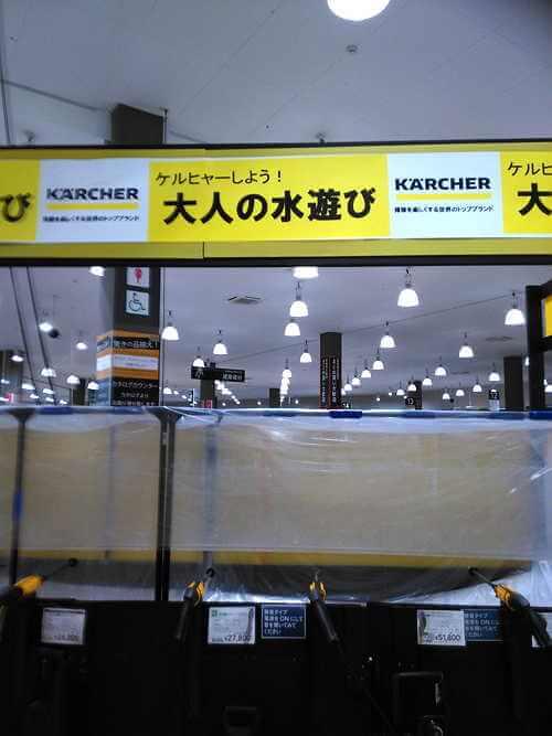ケルヒャー高圧洗浄機