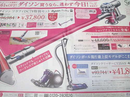 ダイソン掃除機ショップチャンネル3機種のお値段とは