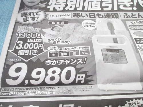 ジャパネットたかた ふとん乾燥機9,980円