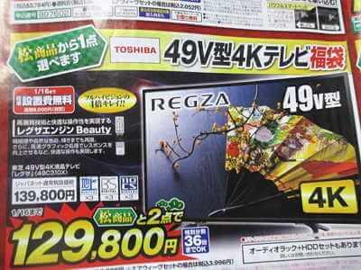 東芝49V型4K液晶テレビ「レグザ」(49C310X)