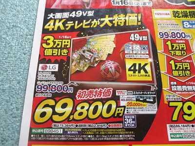 ジャパネットたかた「49UJ6100」LG49V型 4Kテレビ