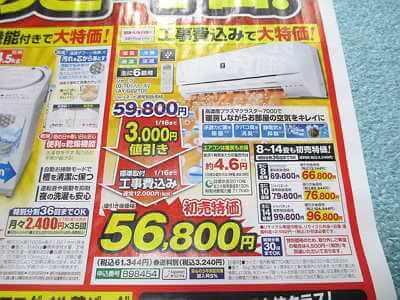ジャパネットたかた初売り特価 AY-G22TD