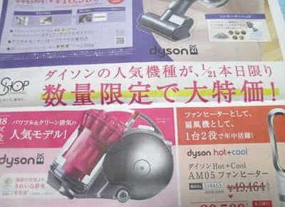 ダイソン掃除機ショップチャンネル