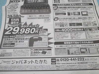 ジャパネットたかたカシオ電子辞書エクスワードXD-JTZ6000