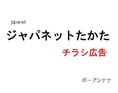 japanet-tirasi