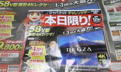 【東芝レグザ 58M510X】ジャパネット 本日限りチャレンジデー!新聞チラシでの価格は?安いのか?