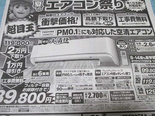 ジャパネット 東芝【E-RTシリーズ】RAS-E225RTエアコンは安いのか?