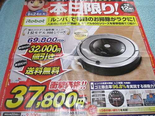 ルンバ800シリーズ【R876060】は安いのか?ジャパネット チャレンジデー!本日限り2018年9月24日新聞チラシ