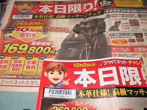 【JT-FJ89】フジ医療器 マッサージチェアは比較不能?ジャパネット チャレンジデー!本日限り2018年12月2日新聞チラシ