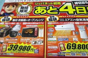 【2019年】ジャパネット福袋初売り特価チラシ!の気になる値段はおいくら?
