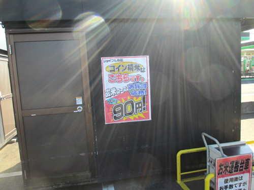 玄米コース、お買い得価格! 約10kg 90円!