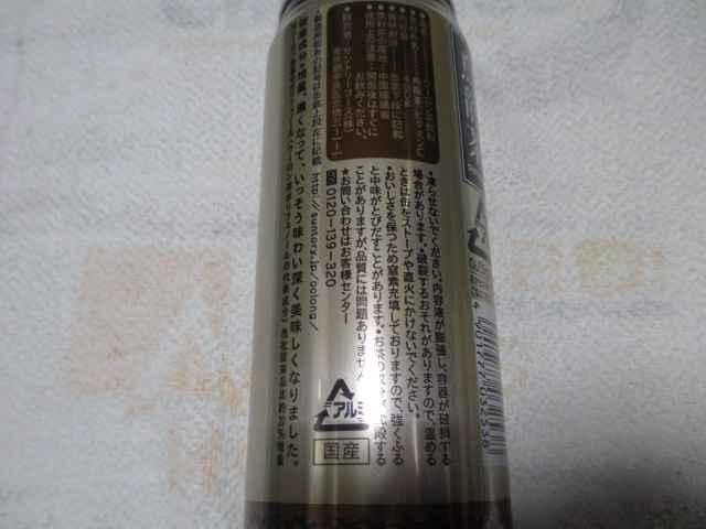 サントリー ウーロン茶 480g缶