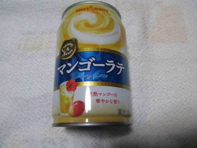 香り華やかマンゴーラテ