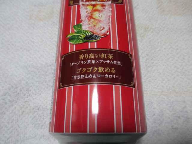 紅茶花伝 ロイヤルストレートティー