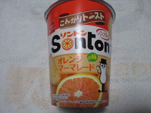 ソントンのオレンジマーマレード