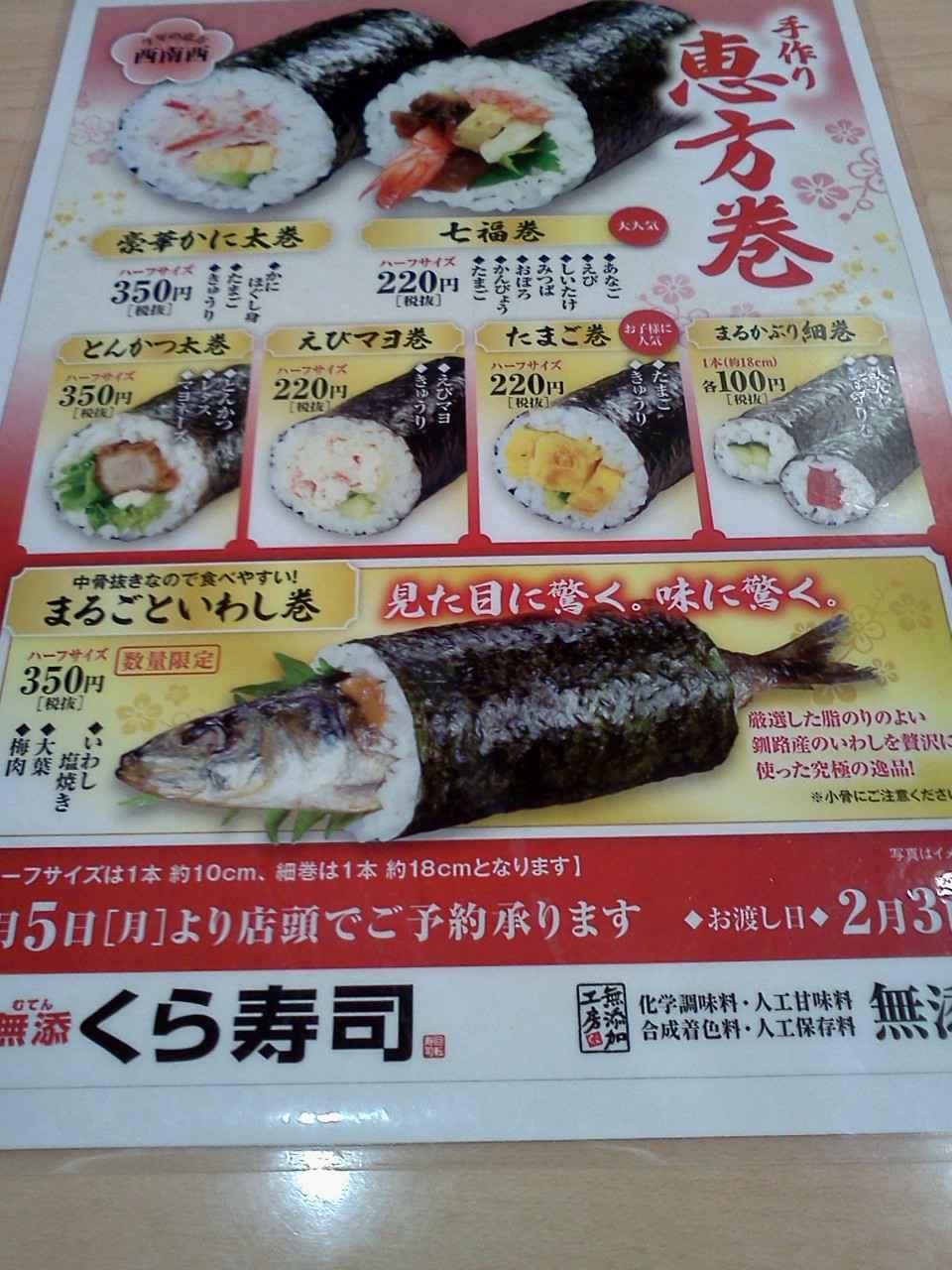 くら寿司 まるごといわし巻