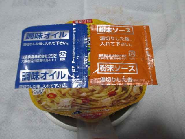 日清カップヌードルパスタスタイル ボンゴレ