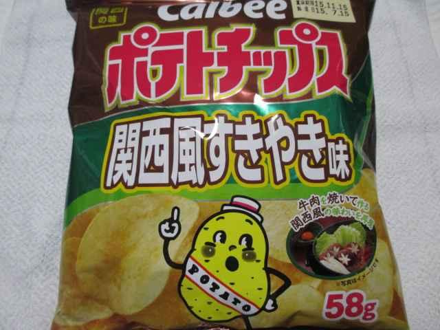 カルビーポテトチップス 関西風すき焼き味