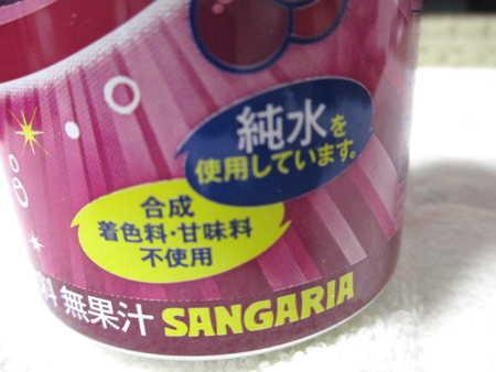 サンガリア はじけてグレープソーダ