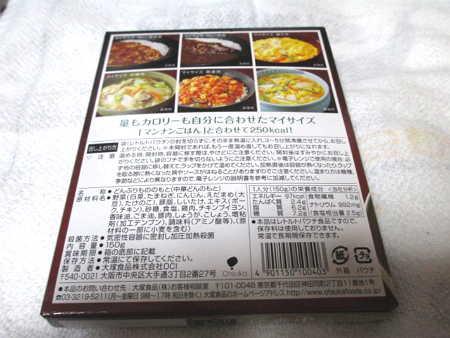 大塚食品 マイサイズ 中華丼