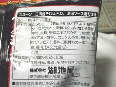 コイケヤ スコーン 日清焼そばU.F.O.