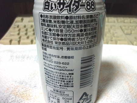 白いサイダー88