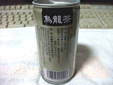 美山名水 烏龍茶