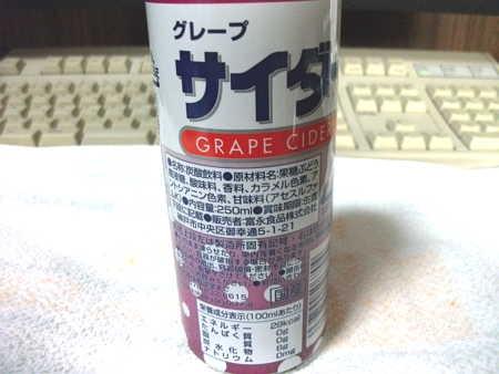 神戸居留地 サイダー グレープ