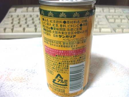 紅茶姫 レモンティー
