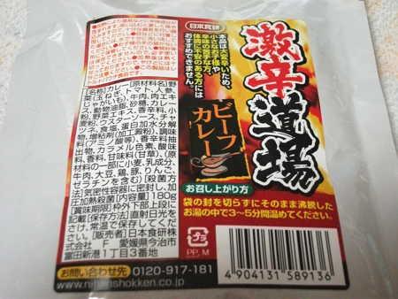 日本食研 激辛道場 ビーフカレー